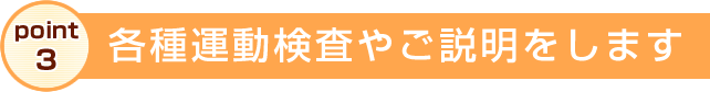 徳島交通事故・むち打ち治療 各種運動検査やご説明をします
