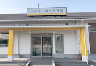 徳島市法花坂口鍼灸整骨院・整体院外観
