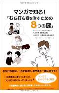 マンガで知る!「むち打ち症を治すための8つの鍵」書籍画像