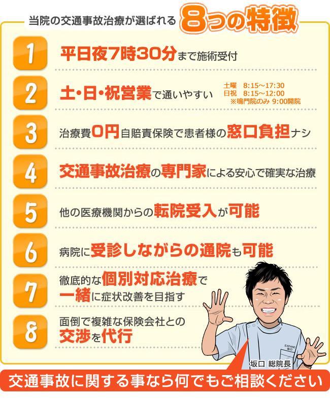 徳島県坂口鍼灸整骨院・整体院グループの交通事故が選ばれる8つの特徴