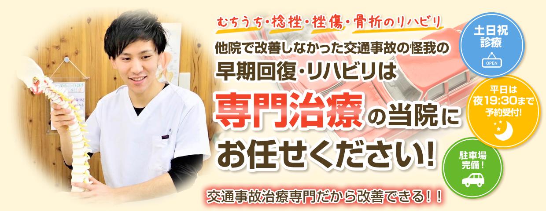 早期回復・リハビリは専門治療の徳島交通事故・むち打ち治療.comにお任せください!!