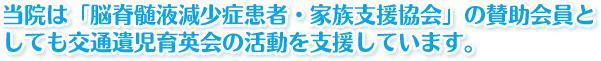 徳島交通事故・むち打ち治療.comは交通遺児育英会の支援をしています