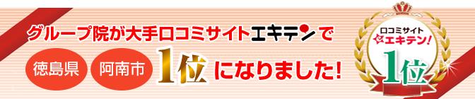 徳島×整骨院がエキテン徳島県・阿南市第1位