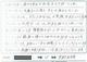 徳島市交通事故・むち打ち治療の患者様の声