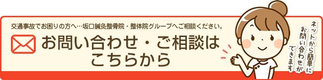 徳島交通事故・むち打ち治療.comのお問い合わせ・ご相談はこちらから