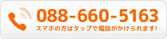 国府坂口鍼灸整骨院・整体院電話088-660-5163