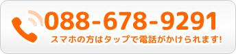 北島坂口鍼灸整骨院・整体院電話088-678-9291