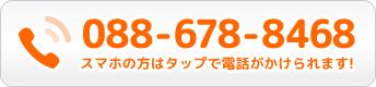 鳴門坂口鍼灸整骨院・整体院電話088-678-8468