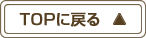 徳島交通事故・むち打ち治療.comサイトトップにもどる