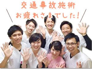 徳島交通事故・むち打ち治療 施術終了