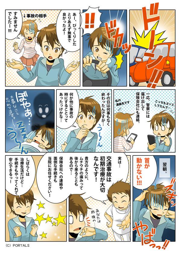 徳島交通事故・むち打ち治療 初期治療は大切の漫画