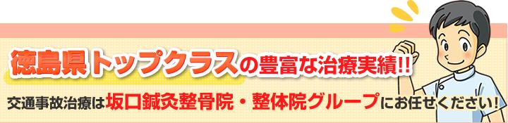 徳島交通事故・むち打ち治療は徳島県トップクラスの治療実績!