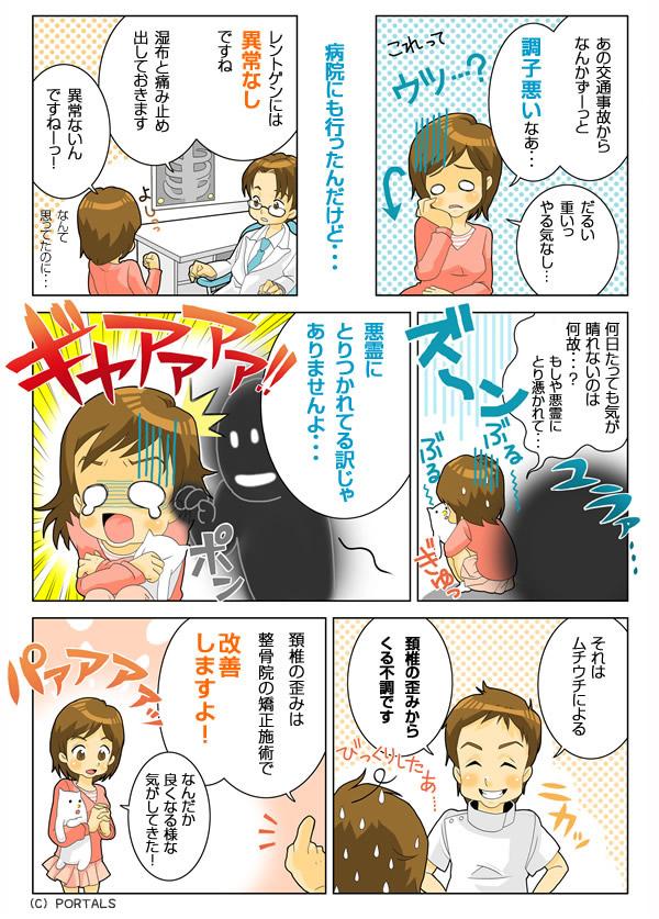 徳島交通事故・むち打ち治療の交通事故 むち打ち症の漫画