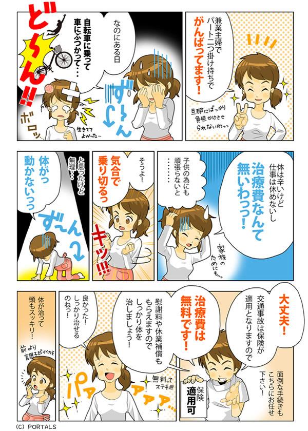 徳島交通事故・むち打ち治療の交通事故 交通事故保険の漫画