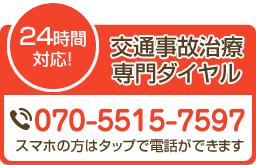 徳島交通事故・むち打ち治療.com 交通事故治療専門ダイヤル