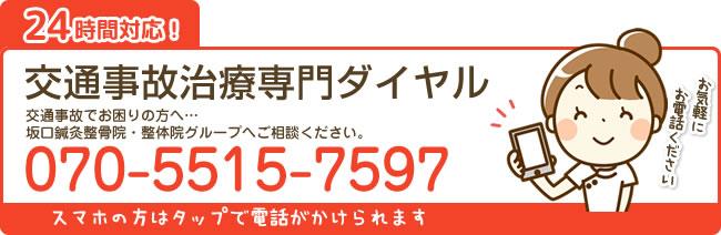徳島交通事故・むち打ち治療.comの交通事故専門ダイヤル