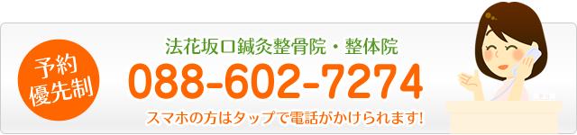 法花坂口鍼灸整骨院予約電話088-602-7274